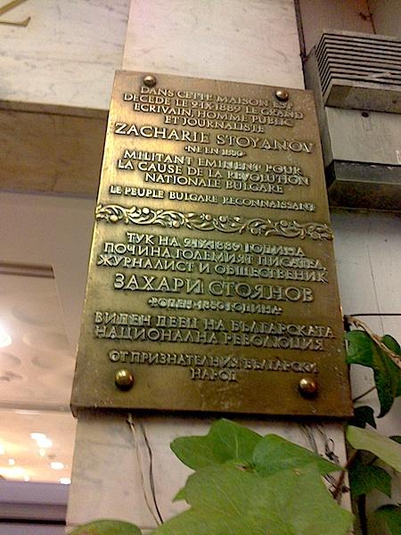 zacharie stoyanov